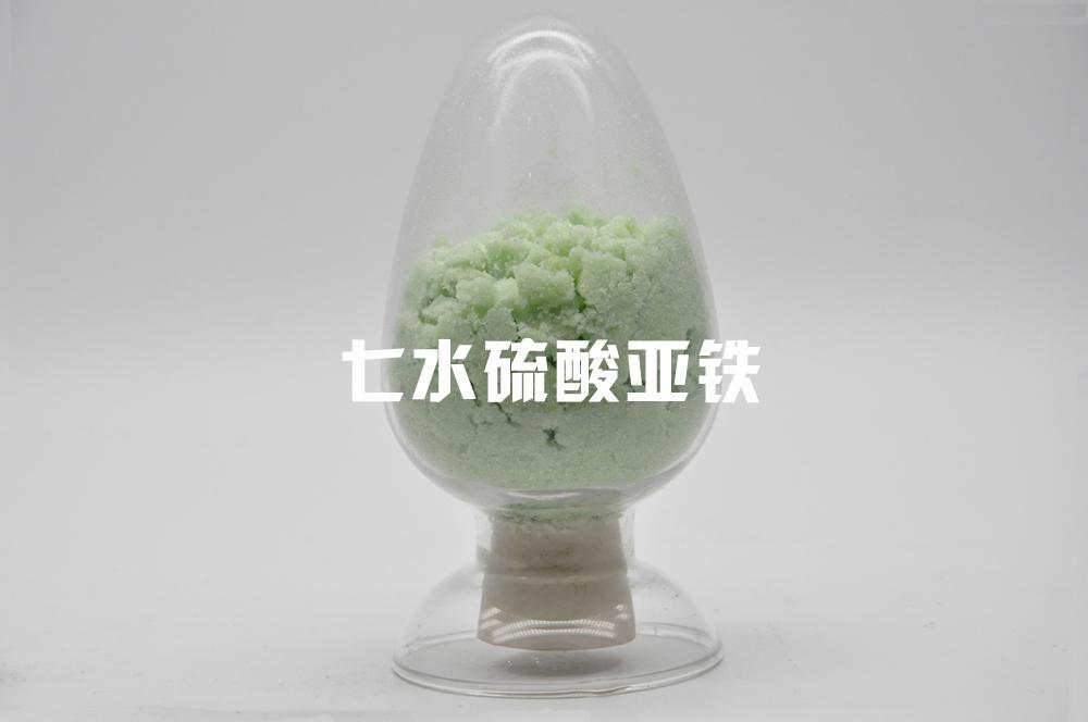 七水硫酸亚铁
