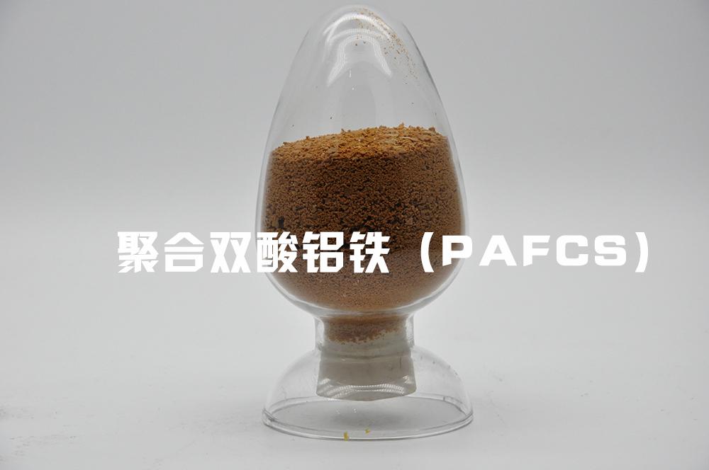 聚合�p(shuang)酸�X�F(PA…