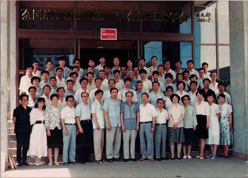 公司1990年在佳木斯参加除铁除锰学会合影留念